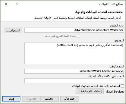 معالج اتصال البيانات > حفظ ملف اتصال البيانات والإنهاء