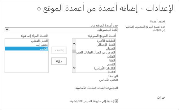 اضافه صفحه موجوده في العمود ب# استخدام 3 محدد