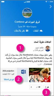 الصفحة الرئيسية لتطبيق الأجهزة المحمولة مجموعات Outlook