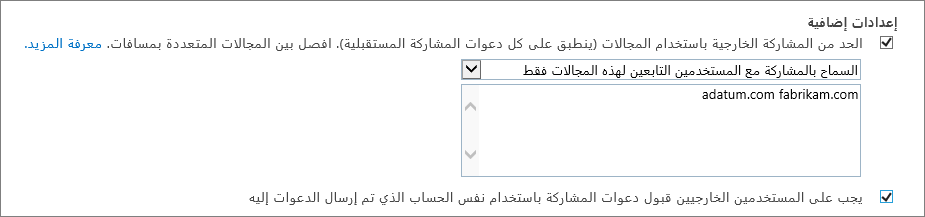 اعدادات اضافيه ل# الحد من المشاركه الخارجيه في Office 365 SPO