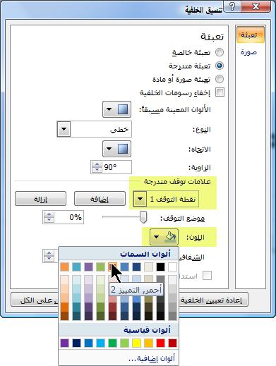 """للحصول على نظام ألوان مخصص خاص باللون المتدرج، حدد علامة توقف متدرجة، ثم اختر """"لون""""."""
