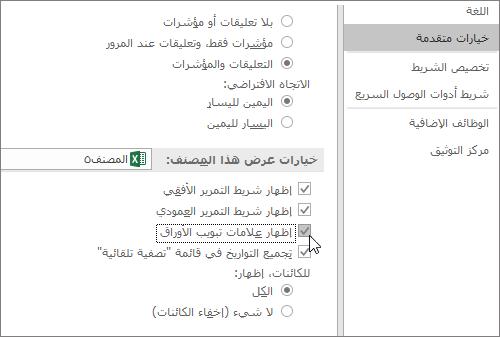 إظهار علامات تبويب الأوراق في خيارات Excel