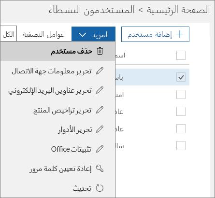 حذف مستخدم من مركز إدارة Office 365.