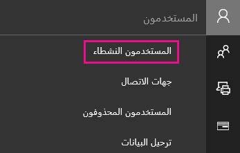 في مركز الإدارة، اختر «المستخدمون» ثم «المستخدمون النشطاء»
