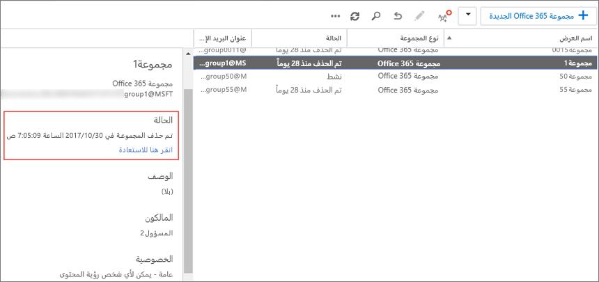 لعرض وقت حذف مجموعةٍ ما، اختر المجموعة واعرض المعلومات الموجودة في الجزء الأيسر.