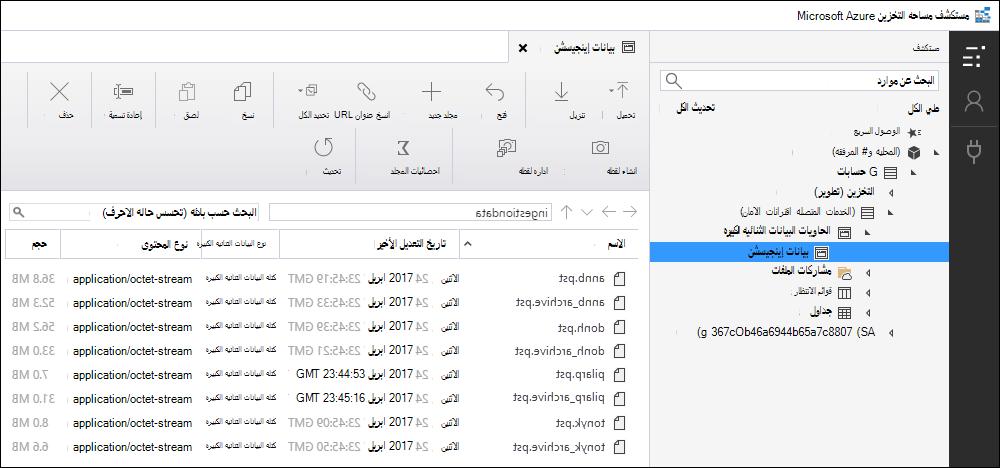 """Azure """"مستكشف مساحه التخزين"""" ل# عرض قائمه ملفات PST الذي قمت ب# تحميله"""