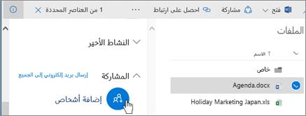 """لقطة شاشة للخيار """"إضافة أشخاص"""" للمشاركة في الجزء """"أذونات"""" في OneDrive for Business"""
