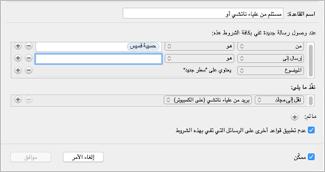 إنشاء قاعدة من رسالة بريد إلكتروني موجودة