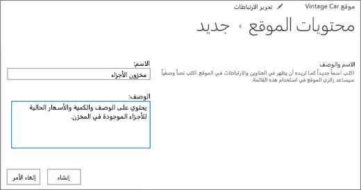 مربع حوار جديد في القائمه ل# اضافه الاسم و# الوصف