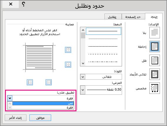 """يتم تمييز الخيارات في المربع """"تطبيق على"""" في مربع الحوار """"الحدود والتظليل""""."""
