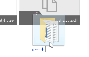 لقطة شاشة لمؤشر يسحب مجلد في OneDrive.com