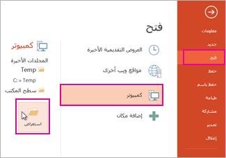 تحميل قالب PowerPoint وتطبيقه