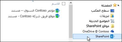 مجلدات مكتبة موقع الفريق التي تمت مزامنتها ضمن المفضلة في Windows