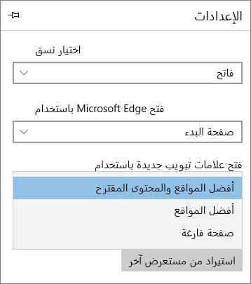 إعدادات Edge لإظهار علامة التبويب 'Office 365'