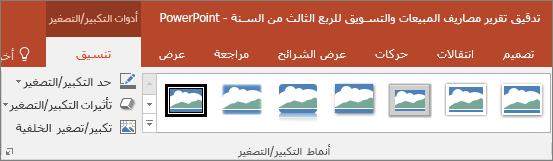 """إظهار """"أنماط الصورة"""" والتأثيرات المختلفة التي يمكنك اختيارها في علامة التبويب """"تنسيق"""" في PowerPoint."""
