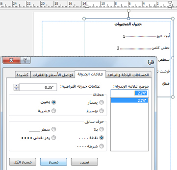 إنشاء جدول محتويات باستخدام علامات الجدولة والأحرف السابقة.
