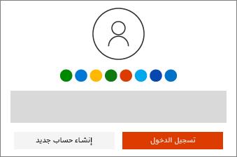قم بتسجيل الدخول باستخدام حساب Microsoft الخاص بك، أو قم بإنشاء حساب جديد