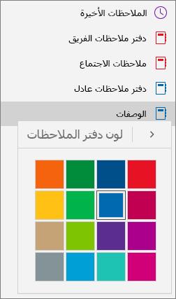 يعرض لوح ألوان دفتر الملاحظات