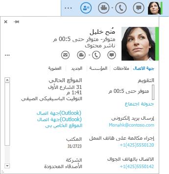 لقطة شاشة لإدخال جهة اتصال مع تحديد أيقونة بطاقة جهة الاتصال وعرض بطاقة جهة الاتصال الموافقة لها