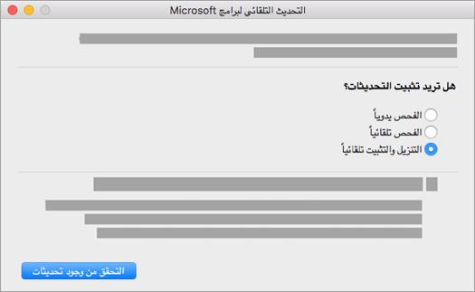 التحديث التلقائي لبرامج Microsoft لـجهاز Mac