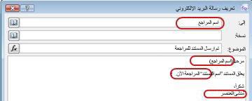 تسلط رسالة البريد إلكتروني الضوء على المجالات المحتملة لإدراج عمليات البحث
