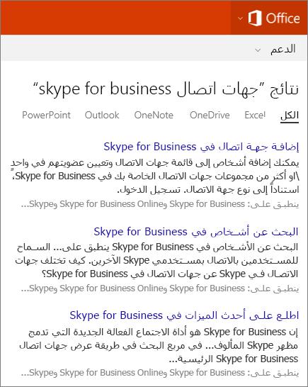 لقطة شاشة لنتائج البحث في جهات اتصال Skype For Business بموقع دعم Office.