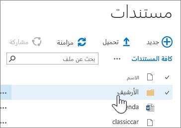 مكتبه مستندات SharePoint 2016 مع تمييز مجلد