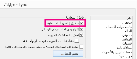 """""""لقطة شاشة لنافذة الخيارات """"عام"""" في Lync مع تحديد المربع """"تدقيق إملائي"""""""