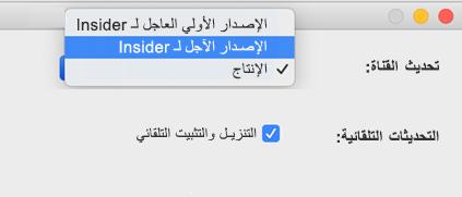 صورة التحديث التلقائي لبرامج Microsoft لـ Mac -> نافذة التفضيلات التي تعرض خيارات الإصدار الآجل لـ Insider والإصدار الأولي العاجل لـ Insider.