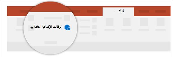 يمكنك عرض الوظائف الاضافيه في موقعي الوظائف الاضافيه من علامه التبويب ادراج.