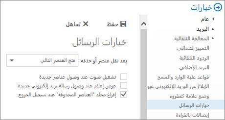 """تعرض لقطة شاشة مربع الحوار """"خيارات الرسائل"""" وبه خانة الاختيار محددة لخيار """"إفراغ مجلد """"العناصر المحذوفة"""" عند تسجيل الخروج""""."""