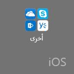 تطبيقات Office الأخرى لنظام التشغيل iOS