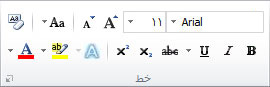 """المجموعة """"خط"""" ضمن علامة التبويب """"الشريط الرئيسي"""" في شريط Word 2010."""