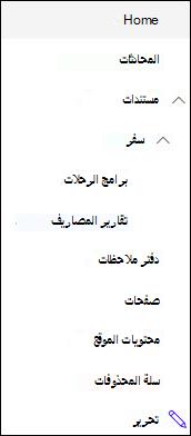 مستويات التنقل اليمني