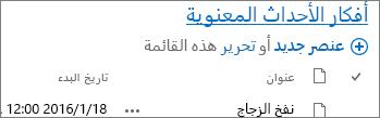 جزء ويب القائمه مع سهم ل# الاشاره الي ارتباط العنوان.