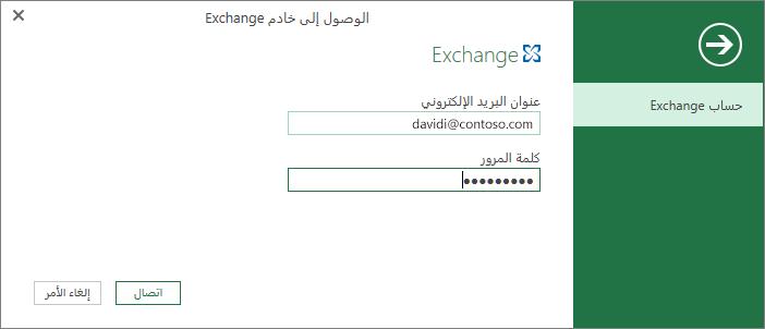 بيانات اعتماد Exchange