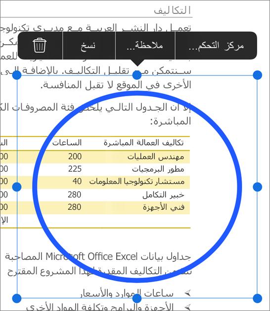 تحرير العلامات في PDF