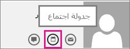 """الزر """"جدولة اجتماع"""" في Outlook Web App"""