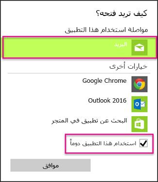 اختر تطبيق البريد الإلكتروني الذي تريد استخدامه