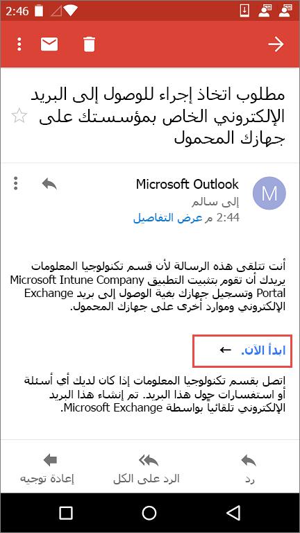 MDM_Android_1_البريد الأولي