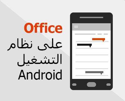 انقر لإعداد تطبيق Office for Android