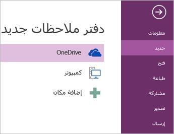 """عملية """"دفتر ملاحظات جديد"""" في OneNote"""