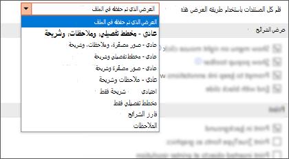 تم تمديد القائمة فتح كافة المستندات التي تستخدم طريقه العرض هذه لكي يتمكن العميل من تحديد طريقه عرض افتراضيه.