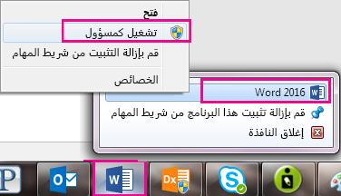 انقر ب# زر الماوس علي ايقونه Word، و# من ثم انقر ب# زر الماوس Word مره اخري ل# تشغيل البرنامج ك# مسؤول.