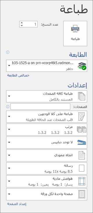 """لقطة شاشة لجزء """"طباعة"""" مع إعدادات الطباعة المختلفة مثل عدد النُسخ."""