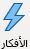 أيقونة تحتوي على رمز برق