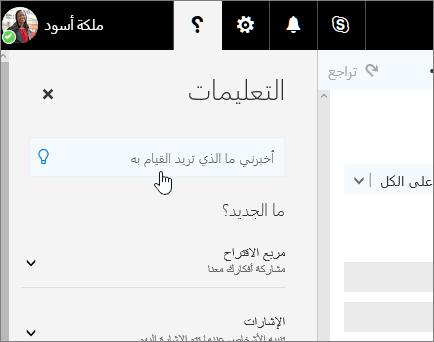 """لقطه شاشه لجزء """"التعليمات"""" في Outlook علي الويب ، تظهر المربع """"أخبرني الكل""""."""
