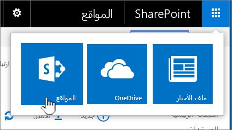 مشغّل تطبيق SharePoint مع تمييز المواقع