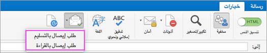 الحصول على إعلامات تسليم البريد الإلكتروني.