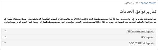 إظهار صفحة ضمان الخدمة: تقارير توافق الخدمة.